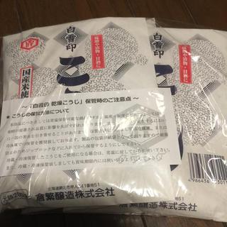米こうじ200g×3袋(米/穀物)