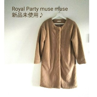 ミューズミューズ(muse muse)のRoyal Party muse muse モコモコボアコート♪(ムートンコート)