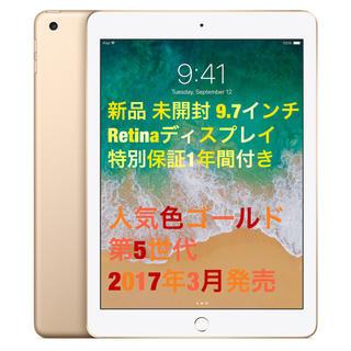 アップル(Apple)の💫新品 未開封💫iPad Wi-Fiモデル 32GB ゴールド⭐︎送料込⭐︎(タブレット)