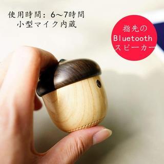 ☆セール中☆かわいい 木目 ポータブル Bluetoothスピーカー