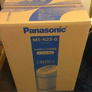 【新品】家庭用生ゴミ処理機 リサイクラー(生ごみ処理機)