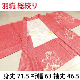 【美品】羽織 正絹 総絞り 朱 花 SR46(着物)