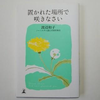 置かれた場所で咲きなさい 渡辺和子 幻冬舎(ノンフィクション/教養)