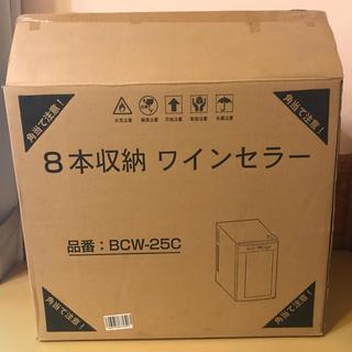 ワインセラー  8本収納  BCW-25C(ワインセラー)