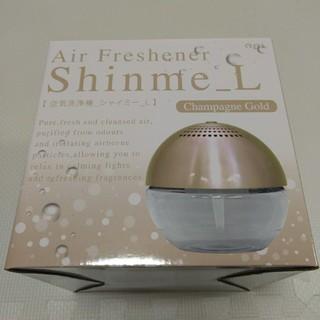 【新品】空気清浄機 シャイミーL  シャンパンゴールド(空気清浄器)