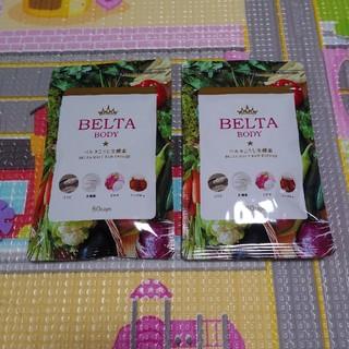 ベルタ♡こうじ生酵素♡2袋セット(ダイエット食品)
