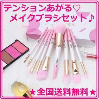 限定特価!メイク 化粧 コスメ ブラシ セット 高級 柔らか 9本 ピンク(その他)
