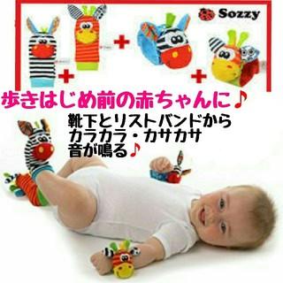 ①大人気★sozzy がらがら靴下&リストバンド★セット(がらがら/ラトル)