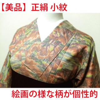 値下げ4480→2980【美品】正絹 小紋 絵画 の様な柄が 個性的 袷 030(着物)