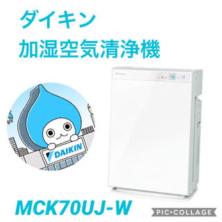 ダイキン(DAIKIN)のダイキン 加湿空気清浄機(空気清浄器)
