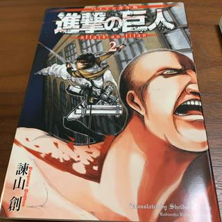 コウダンシャ(講談社)の進撃の巨人 バイリンガル版2巻(青年漫画)