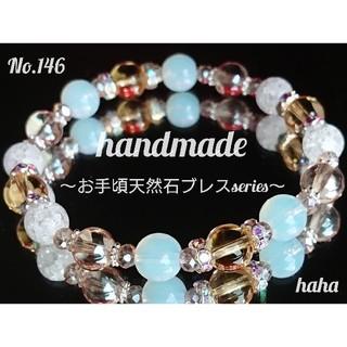 No.146-天然石ブレス-黄色系(ブレスレット/バングル)