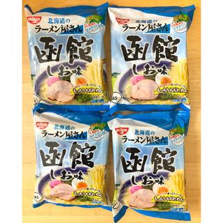 北海道のラーメン屋さん 函館 しお味 4袋セット(インスタント食品)