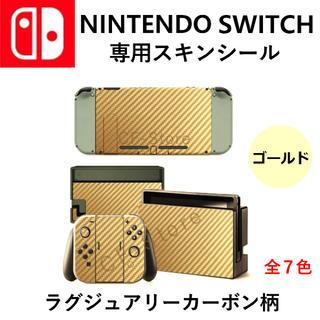 ニンテンドースイッチ(Nintendo Switch)の任天堂スイッチ シール カーボン スキンシール デコ おしゃれ 本体 保護 金(その他)