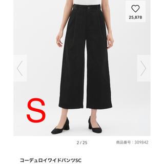 ジーユー(GU)の今季 新品 完売 GU コーデュロイ ワイドパンツSC ブラック S(カジュアルパンツ)