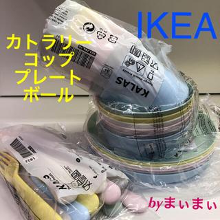 イケア(IKEA)の⭐︎IKEA KALAS 36点セット⭐︎プラスチック食器パステル(離乳食器セット)