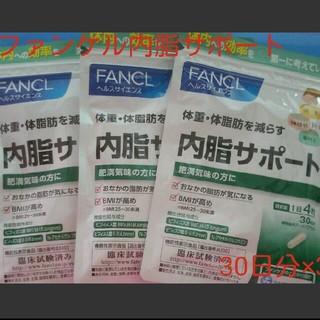 FANCL - まとめ売り❤新品FANCL内脂サポート30日分×3袋セット