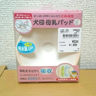 犬印 母乳パッド 繰り返し洗って使用できます(母乳パッド)
