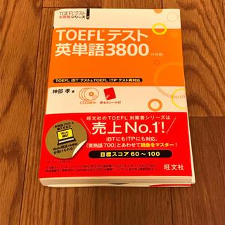 オウブンシャ(旺文社)のTOEFL テスト 3800 英検 準2級 ドリル 2冊セット(資格/検定)