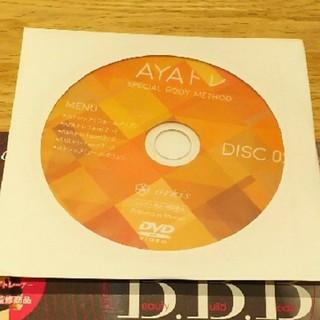 AYAトレ DVD DISC2(スポーツ/フィットネス)