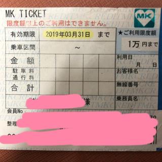 MKタクシー(その他)