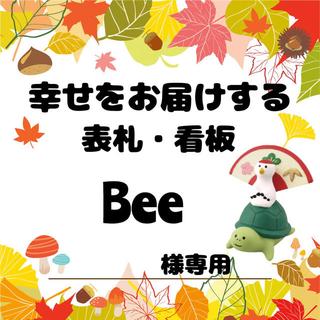 Bee様専用 オーダーメイド 表札 プレート(ウェルカムボード)