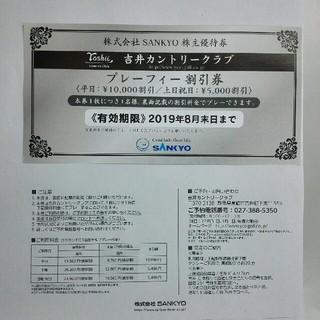 サンキョー(SANKYO)の吉井カントリークラブ プレーフィー割引券(ゴルフ場)