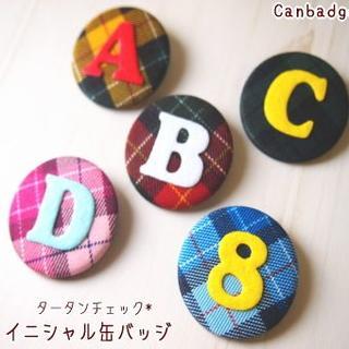 タータンチェックのイニシャル缶バッジ【オーダー】【中/大】(コサージュ/ブローチ)