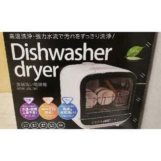 新品未使用、2018年製の食器洗い乾燥機、SDW-J5L(食器洗い機/乾燥機)