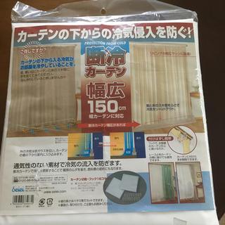 専用!未使用 断冷カーテン 幅広(カーテン)
