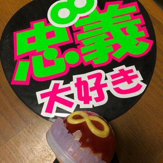 カンジャニエイト(関ジャニ∞)のうちわとペンライト(アイドルグッズ)