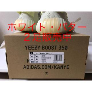 アディダス(adidas)の定価販売 yeezy 350 v2 バター ホワイト 2足セット 納品書付 新品(スニーカー)