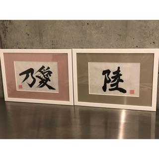 命名書 乃愛ちゃん 陸くん(絵画額縁)