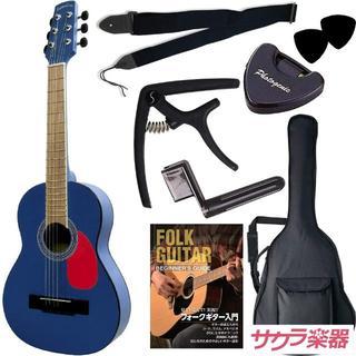 お洒落でブルーに赤いアクセントのあるミニアコースティックギター☆携帯性抜群(アコースティックギター)