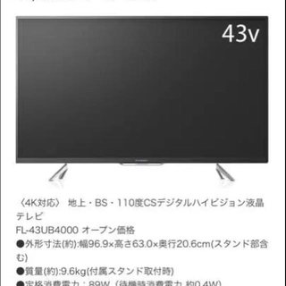 最新型 FUNAI  43V型 4K対応 LED液晶テレビ 内蔵HDD付き