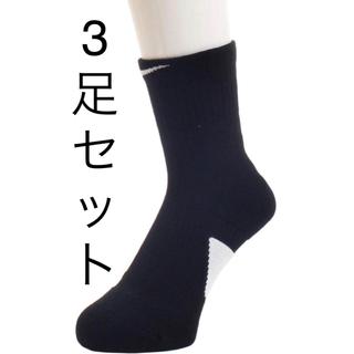 ナイキ(NIKE)のナイキ ソックス 3足セット(ソックス)