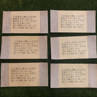 《ハンドメイド》クラフト(ストライプ)  サンキューカード  50枚(カード/レター/ラッピング)