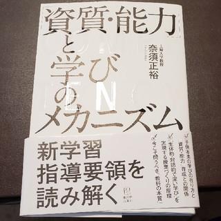 資質能力と学びのメカニズム(ノンフィクション/教養)