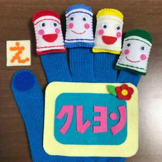 ボーネルンド(BorneLund)の手袋シアター ☆子どもに大人気 しかけ付き 『どんな色がすき』☆保育 幼児教育(その他)