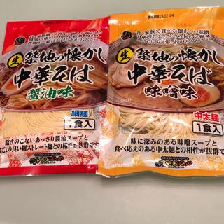 生  中華そば  醤油&味噌味(麺類)