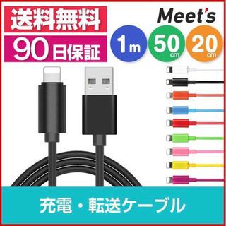 アイフォーン(iPhone)のiPhone充電ケーブル 1m(バッテリー/充電器)