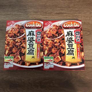 アジノモト(味の素)のクックドゥ ☆ 麻婆豆腐の素 中辛  2セット(レトルト食品)