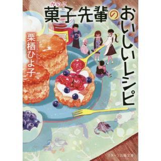 菓子先輩のおいしいレシピ(ノンフィクション/教養)