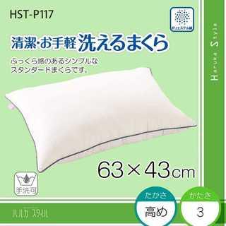 【激安特価♪】ふんわり枕 洗濯OK  やわらか 肩こり対策(枕)