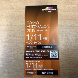 東京オートサロン 2019 特別招待券 1月11日 1枚(モータースポーツ)