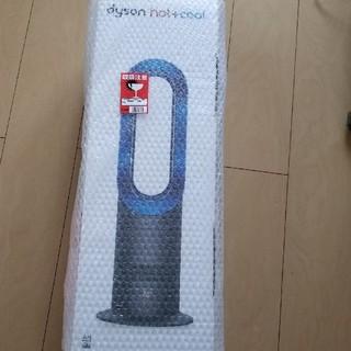 Dyson - 最新Dyson #ホットアンドクール09🌠アイアンブルー
