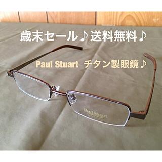 ポールスチュアート(Paul Stuart)の歳末SALE♪送料無料♪Paul Stuart  チタン製眼鏡♪(サングラス/メガネ)