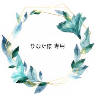 ひなた様 専用ページ(スタイ/よだれかけ)