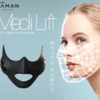 ヤーマン(YA-MAN)の新品未使用 メディリフト(フェイスケア/美顔器)