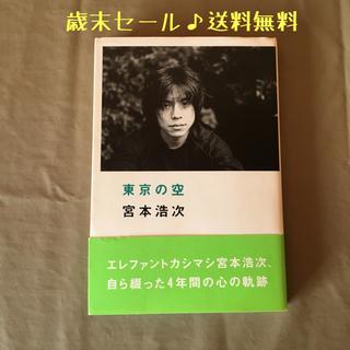 歳末SALE♪送料無料♪宮本浩次(エレカシ)『東京の空』(ノンフィクション/教養)